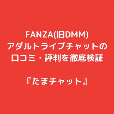 FANZA(旧DMM)アダルトライブチャットの口コミ・評判を徹底検証
