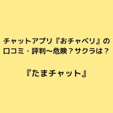 チャットアプリ『おチャベリ』の口コミ・評判〜危険?サクラは?