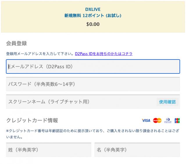 DXLIVE登録画面
