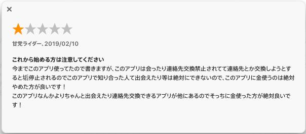 『おチャベリ』の口コミ・評価5