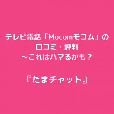 テレビ電話「Mocomモコム」の口コミ・評判〜これはハマるかも?
