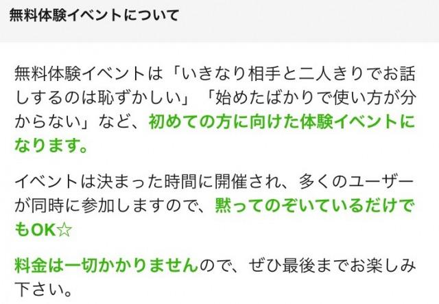 エレファントライブ無料体験2
