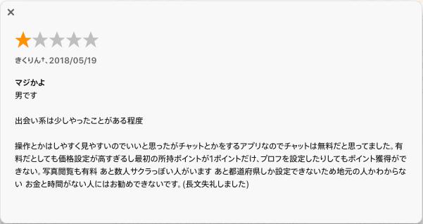 『おチャベリ』の口コミ・評価4