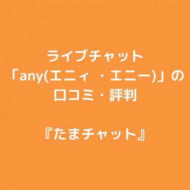 ライブチャット「any(エニィ ・エニー)」の口コミ・評判