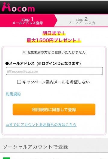 モコム無料登録2