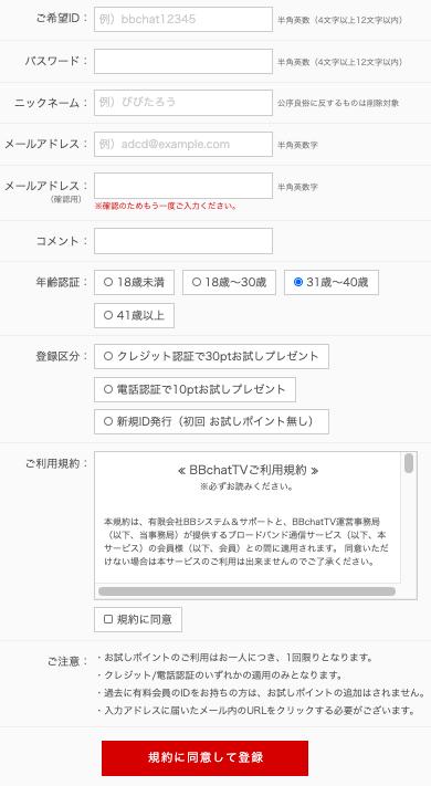 BBチャット登録方法