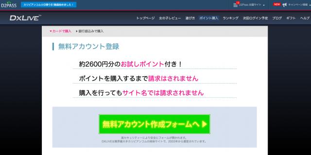 DXLIVE無料登録