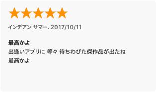 『おチャベリ』の口コミ・評価2