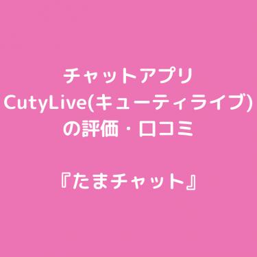 チャットアプリ『CutyLive(キューティライブ)』の評価・口コミ