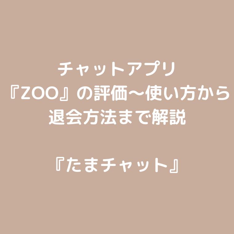 チャットアプリ『ZOO』の評価〜使い方から退会方法まで解説