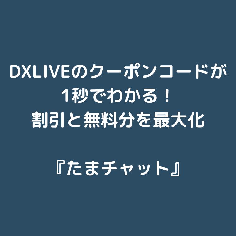 DXLIVEのクーポンコードが1秒でわかる!割引と無料分を最大化
