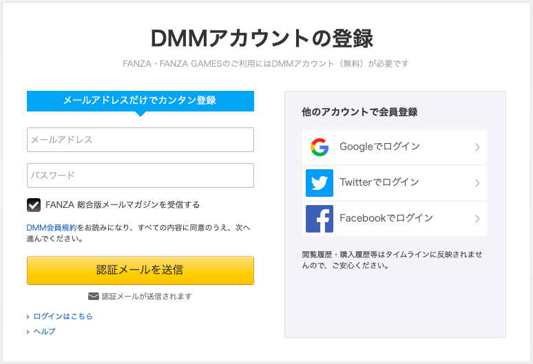 FANZA(旧DMM)アダルトライブチャット登録方法4